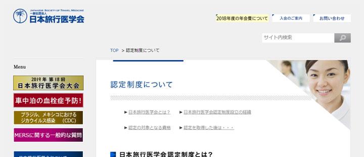 日本の資格検定ホームページ